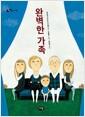 [중고] 완벽한 가족