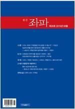 [중고] 월간 좌파 28호