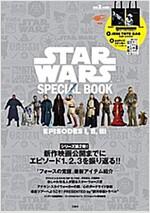 STAR WARS SPECIAL BOOK ~EPISODE I,II,III~ (大型本)