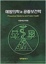 [중고] 예방의학과 공중보건학