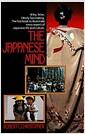 [중고] Japanese Mind (Paperback, Reissue)