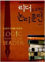 [중고] 리더를 위한 논리훈련