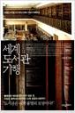세계 도서관 기행 - 오래된 서가에 기대 앉아 시대의 지성과 호흡하다