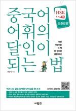 중국어 어휘의 달인이 되는 법 : HSK 1~4급 초중급편