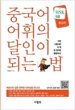 중국어 어휘의 달인이 되는 법 : HSK 5급 중급편