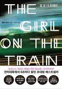 �� �� �� Ʈ���� THE GIRL ON THE TRAIN