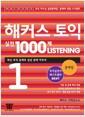해커스 토익 실전 1000제 Listening 1 문제집 (해설집 별매) - 온라인 실전모의고사 및 단어암기 MP3 제공