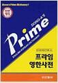 [중고] 프라임 영한사전 (제6판, 비닐커버)