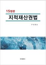[중고] 지적재산권법
