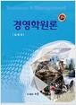[중고] 경영학원론