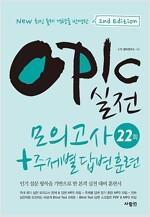 OPIc 실전 모의고사 22회 + 주제별 답변 훈련 2nd Edition