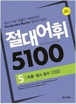 [중고] 절대어휘 5100 5 (본책 + 워크북 + MP3 + 문제출제프로그램)