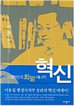 [중고] 대한민국 희망 에너지 혁신