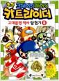 [중고] 코믹 크레이지레이싱 카트라이더 고대문명 역사 탐험기 8