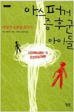 [중고] 아스퍼거 증후군 아이들