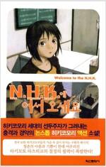 [중고] NHK에 어서 오세요