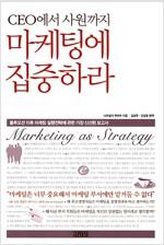 [중고] 마케팅에 집중하라