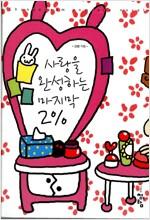 [중고] 사랑을 완성하는 마지막 2%
