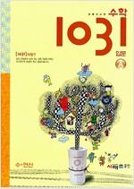[중고] 초등 사고력 수학 1031 입문 A
