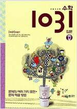 [중고] 초등 사고력 수학 1031 입문 D