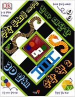3D 입체 수학 책 2