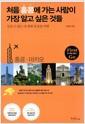 [중고] 처음 홍콩에 가는 사람들이 가장 알고 싶은 것들