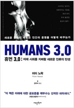 휴먼 3.0 : 미래 사회를 지배할 새로운 인류의 탄생