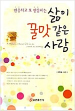 [중고] 삶이 꿀맛 같은 사람
