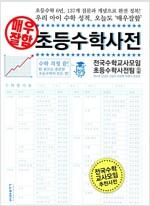 매우잘함 초등수학사전