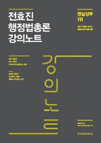전효진 행정법총론 강의노트