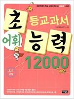 초등교과서 어휘능력 12000 : ...