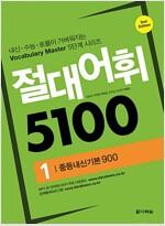 [중고] 절대어휘 5100 1 (본책 + 워크북 + MP3 + 문제출제프로그램)