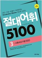 [중고] 절대어휘 5100 3 (본책 + 워크북 + MP3 + 문제출제프로그램)