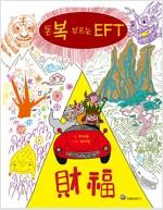 [중고] 돈복 부르는 EFT