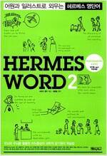[중고] 헤르메스 영단어 2 Hermes Word 2