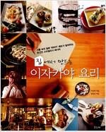 [중고] 집에서 만드는 이자카야 요리