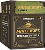 마인크래프트 공식 가이드북 ...