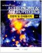 천문학 및 천체물리학 입문
