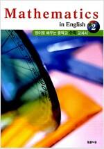 [중고] Mathematics in English 2 (해석집 포함)