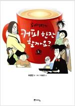 [중고] 커피 한 잔 할까요? 2