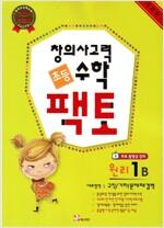 [중고] 초등 창의사고력 수학 팩토 원리 1B