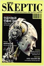 [중고] 한국 스켑틱 Skeptic 2015 Vol.3