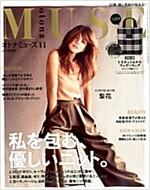 otona MUSE (オトナ ミュ-ズ) 2015年 11月號 [雜誌] (月刊, 雜誌)