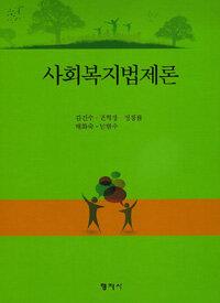 사회복지법제론 (김진수)