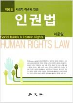 [중고] 인권법 : 사회적 이슈와 인권