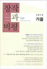[중고] 창작과 비평 169호 - 2015.가을
