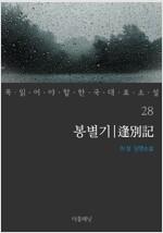 봉별기 - 꼭 읽어야 할 한국 대표 소설 28