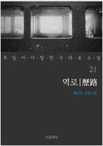역로 - 꼭 읽어야 할 한국 대표 소설 21