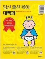 [중고] 임신 출산 육아 대백과 (2015년 개정판)