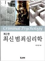 [중고] 최신 범죄심리학
